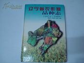 辽宁省农作物品种志(1974-1998)(16开精装)