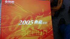 2005年江苏移动电话充值卡珍藏册2005年特种版