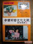中国厨艺文化大观 私藏精装