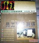 《员工素质测评》2003年一版一印印数8000册