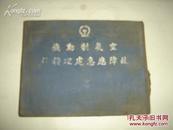 《空气制动机故障应急处理指针》1950年7月翻印 64开 徐州萃文轩印刷