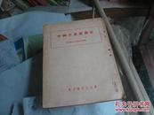 中国共产党简史(竖版繁体   后封面没有  有人名一个)