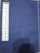 中国杨家埠历代木板年画(原版印刷)