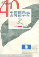 中国国民党台湾四十年史-稀见仅印6.6千册原版图书