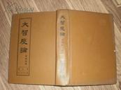 大智度论 第五册 卷八十一之一百