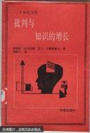 批判与知识的增长:1965年伦敦国际科学哲学会议论文汇编.第4卷