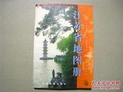 老地图:江苏省地图册