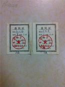 1992年选民证