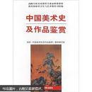 【正版稀缺书】中国美术史及作品鉴赏