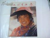 民族画报   1981年 8  缅怀宋庆龄专辑