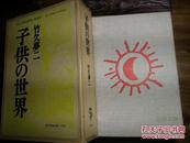 特装本 竹久梦二 孩子の世界 限660部附赠版画 六一节儿童绘本展