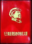 毛主席是我们心中的红太阳(画册,红塑料皮,全彩,罕见!!)