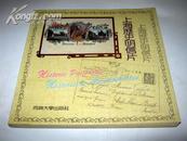 上海历史明信片  铜版纸彩印 【正版F2--7】