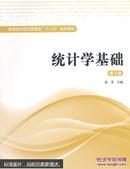 【正版二手】统计学基础 唐芳 上海财经大学出版社