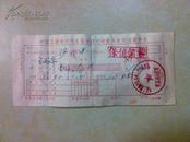 中国工商银行河北省分行定期整存整取储蓄存单