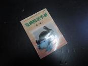 【包邮快递】养殖类:兔病防治手册(第二版)