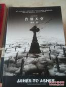 告别天堂(2010年修订版)