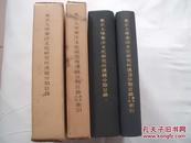 《东京大学东洋文化研究所汉籍分类目录》