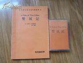 世界文学名著有声剧本:双城记.(英汉对照本)配有录音带;