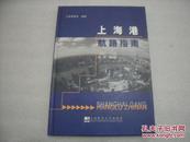 上海港航路指南【036】