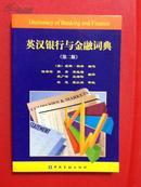 英汉银行与金融词典  (第二版)