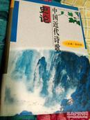 中国近代诗歌史论