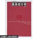 商务统计学(第5版)戴维·M·莱文
