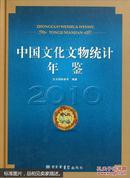 中国文化文物统计年鉴. 2010
