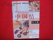 中国结 技法篇—中国传统艺术瑰宝【铜版彩印版】