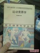 运动竞赛学(作者签赠本)