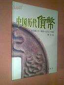 中国历代货币:公元前二十一世纪-公元二十世纪(精装16开).