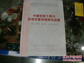 《中国软岩工程与深部灾害控制研究进展》作者何满潮签名赠送本,硬精装,何满潮 中科院院士