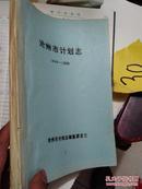 沧州计划志【1949-1989】