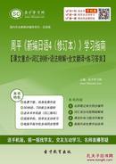 3D电子书      周平《新编日语4(修订本)》学习指南【课文重点+词汇剖析+语法精解+全文翻译+练习答案】