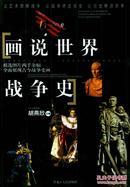 画说世界战争史 胡燕欣  黑龙江人民出版社 9787207060877
