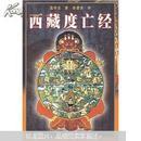 西藏度亡经(莲华生著  宗教文化出版社 见注明)