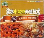 龙虾养殖技术大全,小龙虾生态养殖视频教程,如何养殖小龙虾 光盘书籍