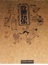【好书特供】 京华风情系列【《吃喝玩乐》】淋漓精致描绘半个世纪之前老北京风俗,,原价76元