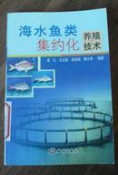海水鱼类集约化养殖技术