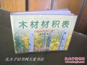 《木材材积表(修订版)》广东科技出版社/三版7印