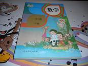 【小学数学教材】一年级数学下册;最新版