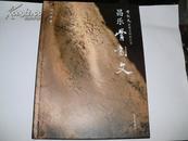 骨刻文发现与研究丛书:《龙山骨刻文》《寿光骨刻文》《昌乐骨刻文》三册合售,作者签赠本,16开精装,品好!家中