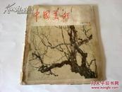 《中国美术》 1979年第1期