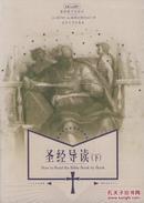 圣经导读(下)——基督教文化译丛 (加)菲,斯图尔特 ,李瑞萍  北京大学出版社 9787301093238