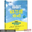 好习惯攻略:郑渊洁分享给孩子和家长的好习惯书 郑渊洁著