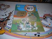 【小学数学教材】二年级数学上册,有笔记;最新版