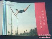 五十年代体操运动员等级标准