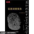 国际视野中的贵州人类学  苗族调查报告