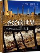 【正道书局】圣经的世界