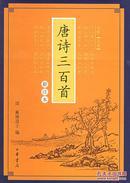唐诗三百首(新注本) (清)蘅塘退士,于雯雪 注 中华书局 9787101049947